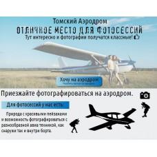 Фотосессия на аэродроме в Томске
